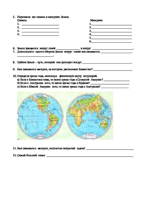Контрольная работа глобус модель земли 4584