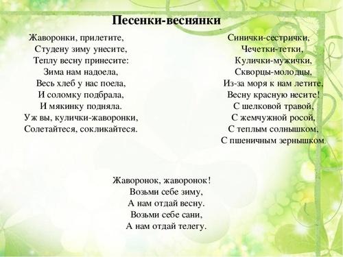 РУССКИАЯ ПЕСНЯ ВЕСНЯНКА ДЛЯ ДОШКОЛ НИКОВ В МП 3 СКАЧАТЬ БЕСПЛАТНО