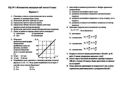 Контрольная работа по теме кинематика вариант 3 ответы 4836