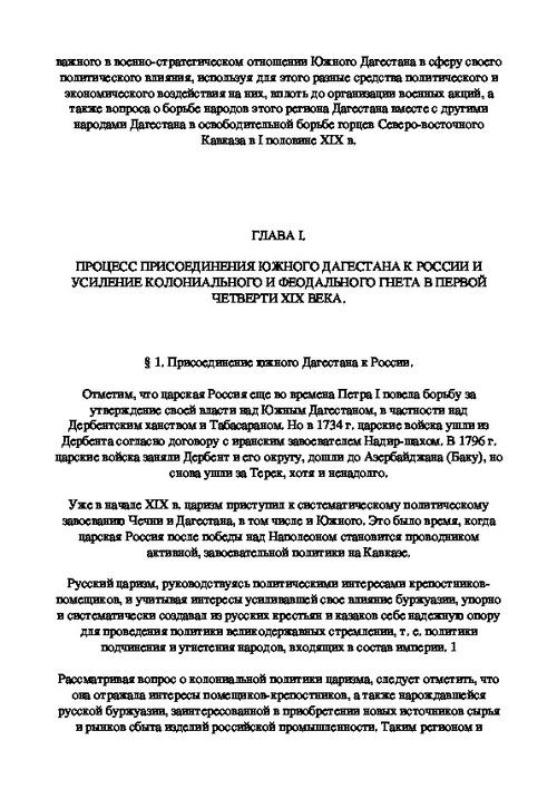 Доклад на тему присоединение дагестана к россии 439