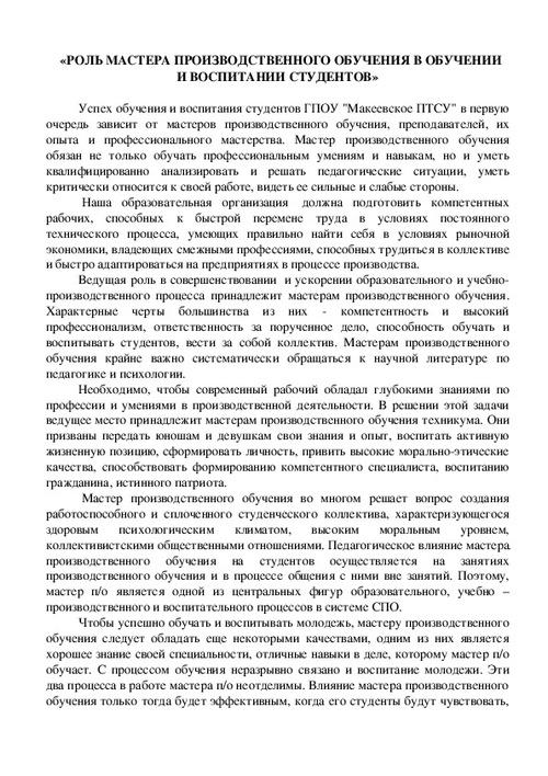 Доклад для мастера производственного обучения 1469