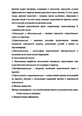 Функции и методы педагогики реферат 6721