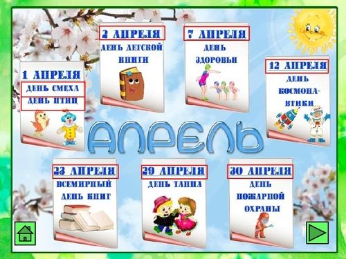 Календарь детский праздник композиции из живых цветов на детский праздник