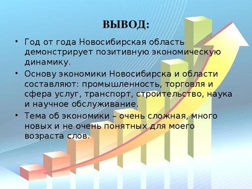 окружающий мир 3 класс проект экономика родного края презентация