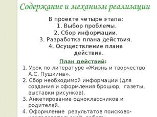 План эссе на тему мой пушкин 5513