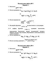 Контрольная работа№ класс docx контрольная работа № по  контрольная работа №5 по темам логарифмы логарифмические уравнения и неравенства производная показательной и