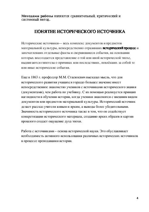 Реферат на тему основы исторической науки 6183