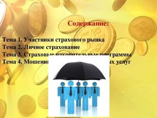 Договор тему страхования презентацию на