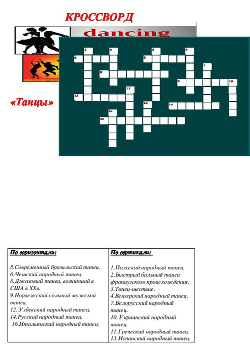 latin dance crossword - 500×708