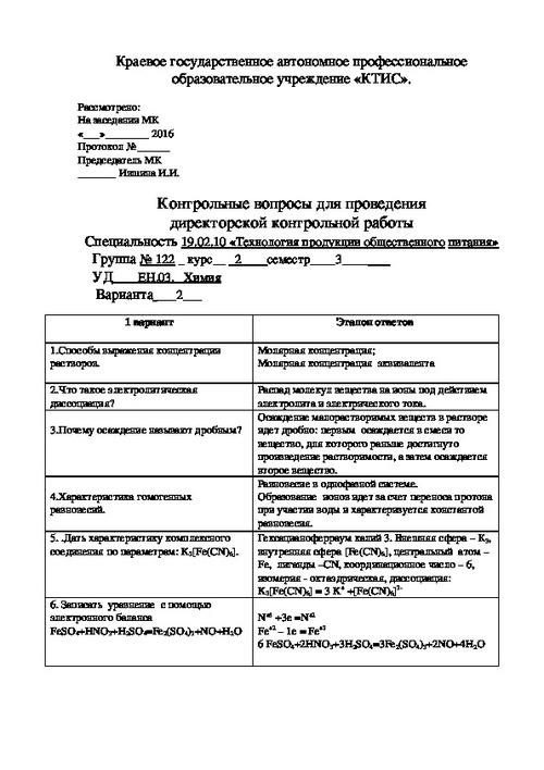 Контрольная работа аналитическая химия 8705