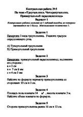Контрольная работа docx Контрольная работа По теме  Контрольная работа По теме Треугольники Четырехугольник Прямоугольный параллелепипед