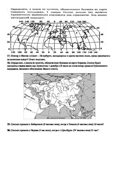 Контрольная работа по теме географическое пространство россии 8657