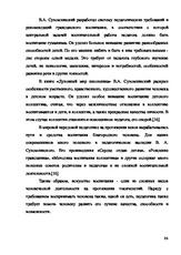 Реферат педагогическое мастерство тренера 8014