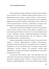 Речевая культура педагога реферат 2413