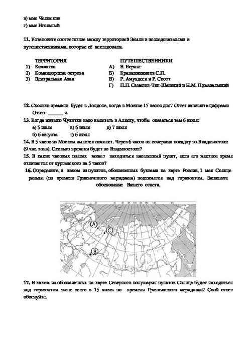 Контрольная работа по теме географическое пространство россии 6844
