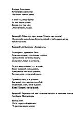 165Все сценарии на чувашском языке