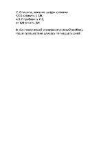 кр числительное docx Контрольная работа по русскому языку  Контрольная работа по русскому языку в 7 классе по теме Имя числительное