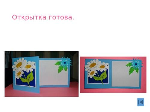 День, открытки презентация к уроку изо 3 класс