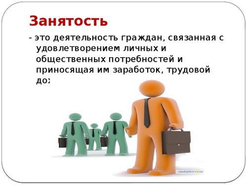 Деятельность граждан связанная с удовлетворением личных и