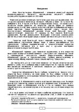 Айвазовский моря пламенный певец docx Реферат по мировой  Реферат по мировой художественной культуре Айвазовский моря пламенный певец