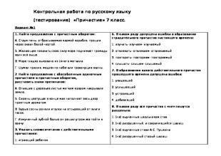 Контрольная работа по русскому языку на тему причастия 2546