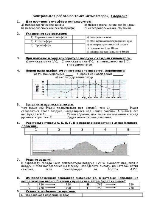 Контрольная работа по теме атмосфера 1 вариант ответы 6808