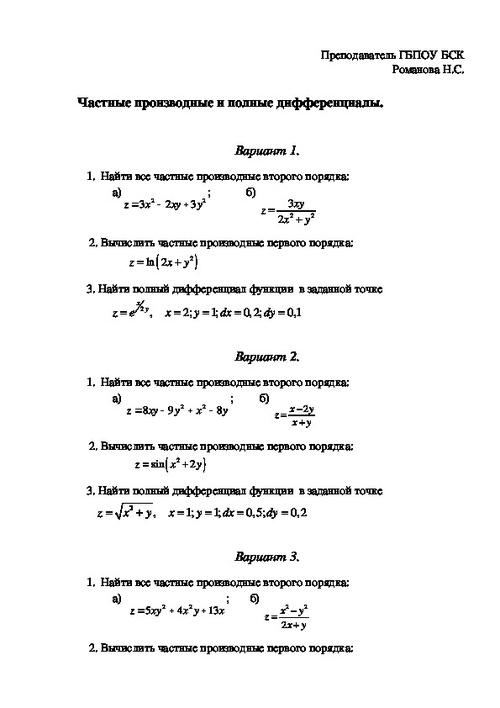 Производная и дифференциал контрольная работа 142