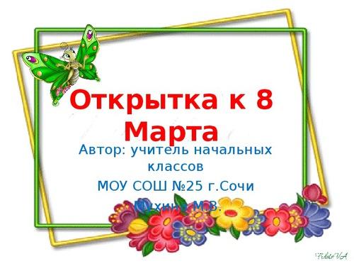 Надписями, открытка к 8 марта презентация к уроку