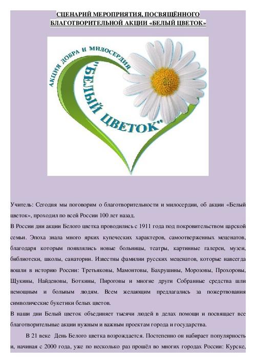 Открытка, картинки акции белый цветок