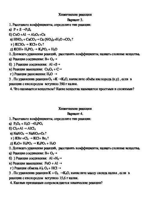 Контрольная работа по химии химические реакции 1 вариант 3800