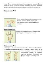 пальчиковая гимнастика для пожилых буклет