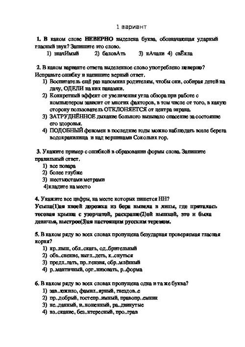 Входная контрольная работа по русскому языку класс Знанио first slide