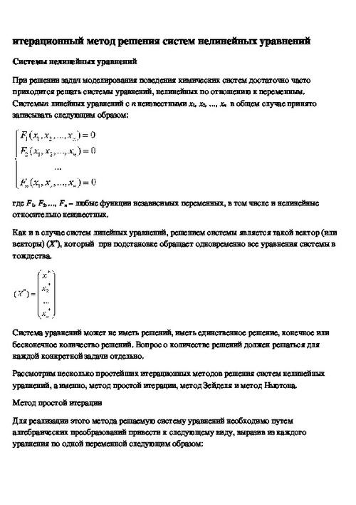 Презентация на тему:  численные методы линейной алгебры