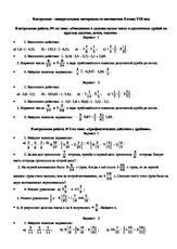 Контрольная работа вид doc Контрольно измерительные  Контрольно измерительные материалы по математике 8 класс viii вид