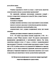 Курсовая работа диалекты русского языка 1086