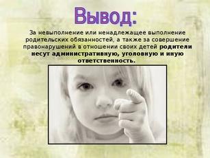 Фото детей с правонарушениями 54