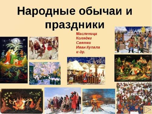 Национальные праздники россии календарь