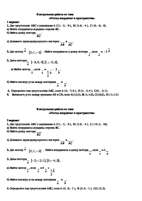Контрольные работы векторы метод координат контрольная работа 1 5973