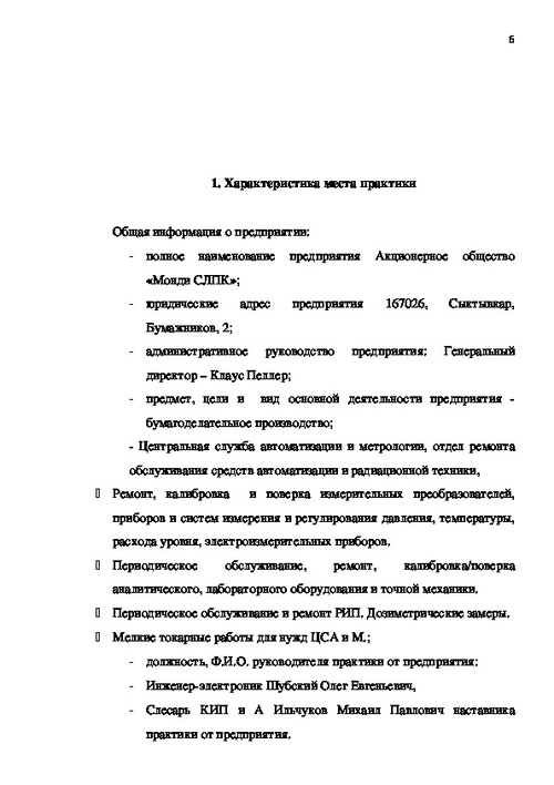 отчет по производственной практике Знанио first slide