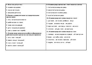 по рус скому класс причастие doc Контрольная работа по  Контрольная работа по русскому языку тестирование Причастие 7 класс