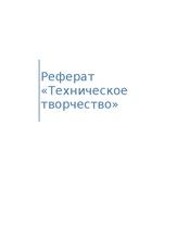 Реферат тех творчество docx Реферат Техническое творчество  Реферат Техническое творчество