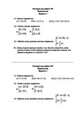 Кр № Неравенства doc Контрольная работа на тему Неравенства  Контрольная работа на тему Неравенства 8 класс алгебра