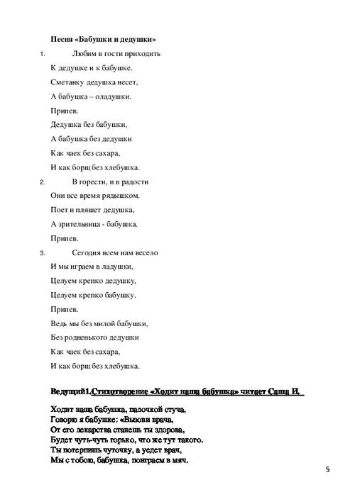 ПЕСНЯ БАБУШКА РЯДЫШКОМ С ДЕДУШКОЙ МИНУСОВКА СКАЧАТЬ БЕСПЛАТНО