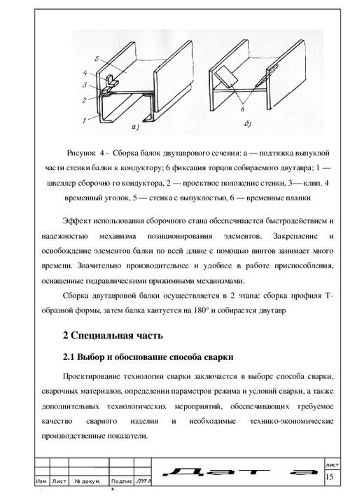 Сварка двутавровой балки курсовая работа 6256