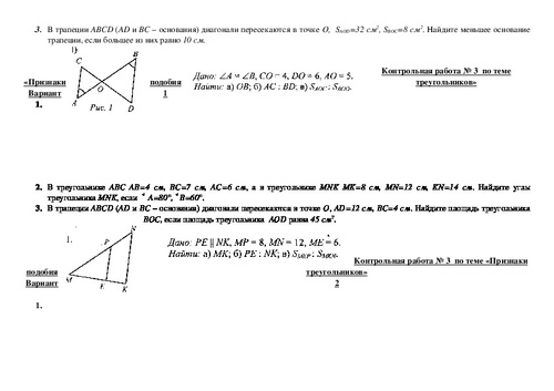 Контрольная работа по теме признаки подобия треугольников 5368