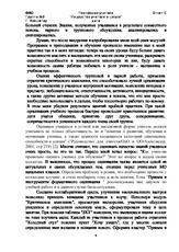 Рефлексивный отчет по практике 2844