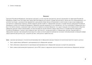 Реферат на тему прием граждан 5430
