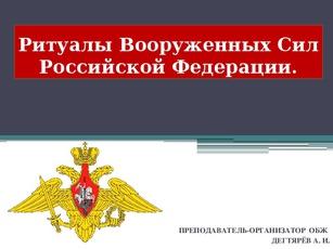 Порнов вооруженных силах российской федирации