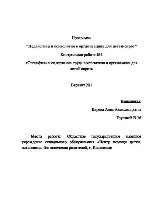 Контрольная работа педагогика и психология 5341