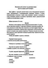 Контрольный диктант за четверть для класса docx Контрольный  Контрольный диктант по русскому языку для 3 го класса за iii четверть